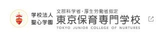 東京保育専門学校へ移動する
