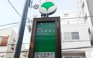 三光坂下の交差点